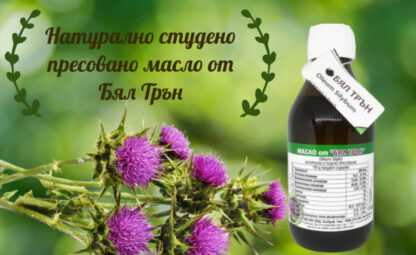 Натурално пресовано масло от бял трън от ортопедичен магазин МЕДИ СИ Пловдив